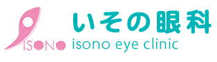 いその眼科 オフィシャルサイト